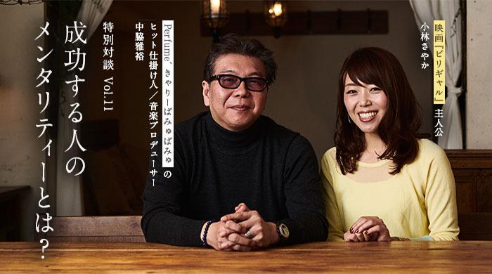 『ビリギャル』×『音楽プロデューサー』~成功する人のメンタリティーとは?