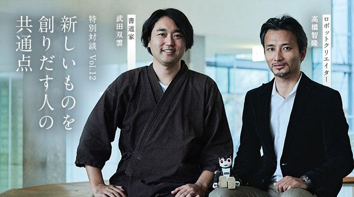 武田双雲氏(書道家)×高橋智隆氏(ロボットクリエイター)『新しいものを創りだす人の共通点』