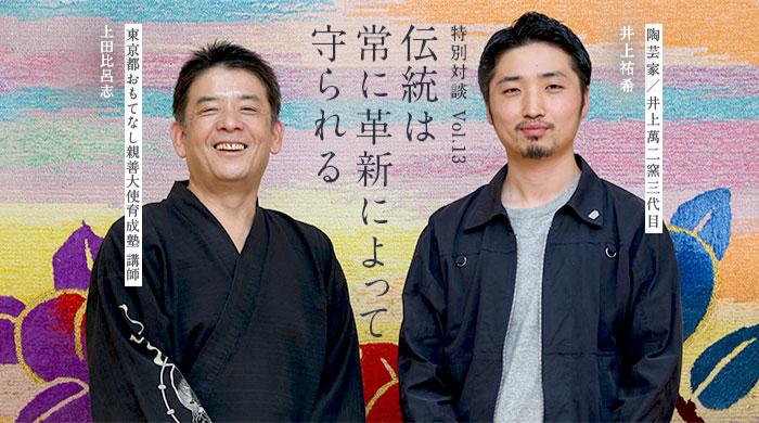 上田比呂志x井上祐希「伝統は常に革新によって守られる」