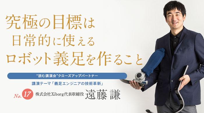 "No.17 遠藤謙 /""読む講演会""クローズアップパートナー"