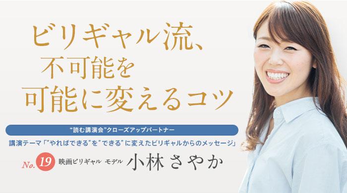 """No.19 小林さやか /""""読む講演会""""クローズアップパートナー"""
