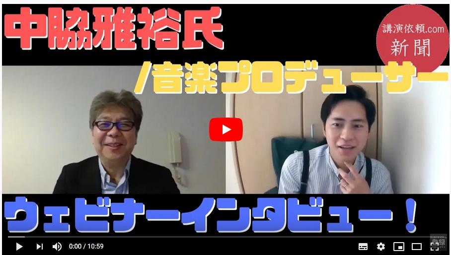 講演依頼.comのYoutubeチャンネル「中脇雅裕さんウェビナー控室に潜入!!」