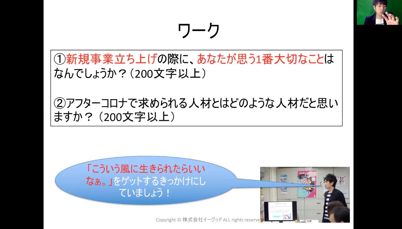 ワークの課題スライド