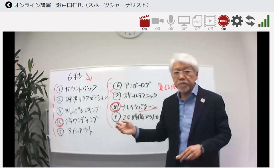 スポーツジャーナリスト・瀬戸口仁氏 オンライン講演会のオンライン講演中の様子