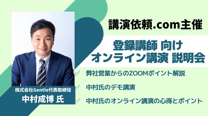 【イベントレポート】中村成博氏による<ご登録講師向け>オンライン講演説明会を開催しました!