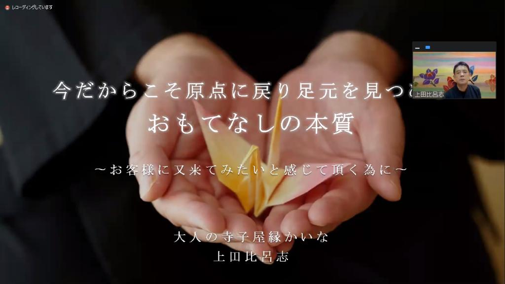 上田比呂志さんおもてなしの本質