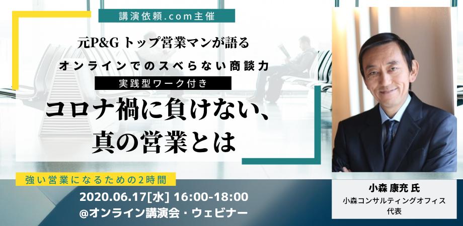 【イベントレポート】小森康充│コロナ禍に負けない、真の営業とは ~オンラインでのスベらない商談力~