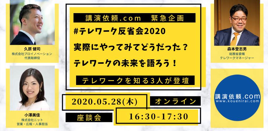 【イベントレポート】テレワークの専門家によるオンライン座談会を開催しました!|森本登志男・久原健司・小澤美佳