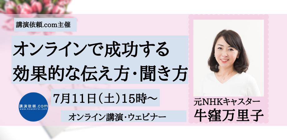 【イベントレポート】牛窪万里子さんのオンライン講演会を開催しました!