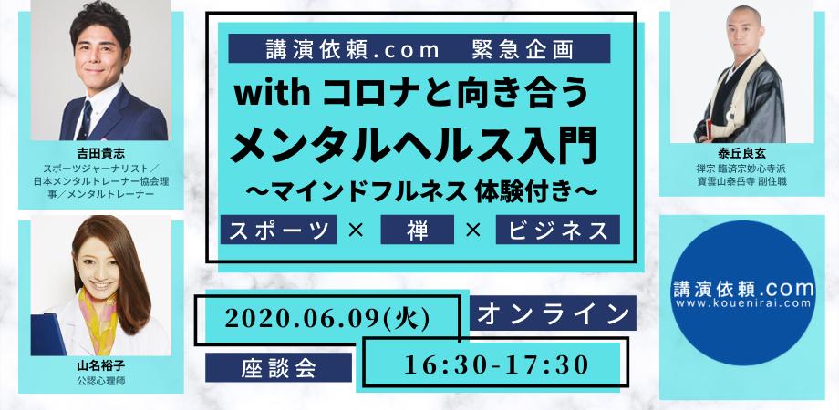 【イベントレポート】オンライン座談会を開催~メンタルヘルス入門~│吉田貴志・泰丘良玄・山名裕子