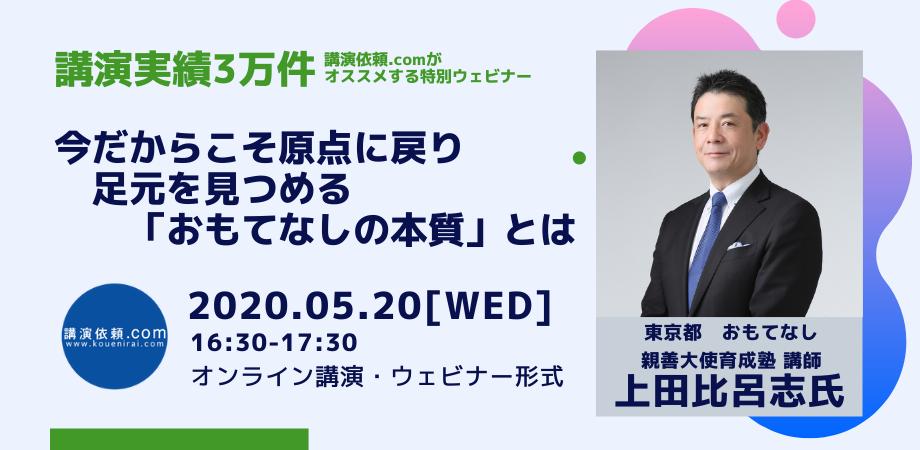 【イベントレポート】上田比呂志氏によるオンライン講演会を開催しました!