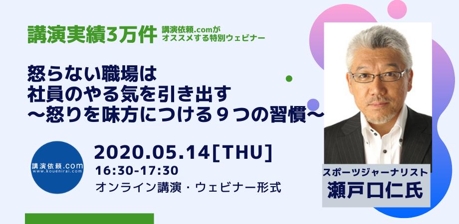【イベントレポート】瀬戸口仁さんのオンライン講演会を開催しました!