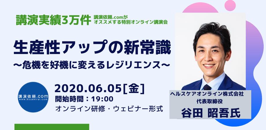 【イベントレポート】谷田昭吾さんのオンライン講演会を開催しました!