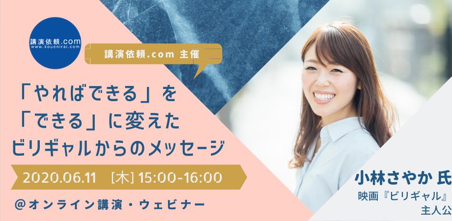 【イベントレポート】小林さやか さん(ビリギャル)のオンライン講演会を開催しました!