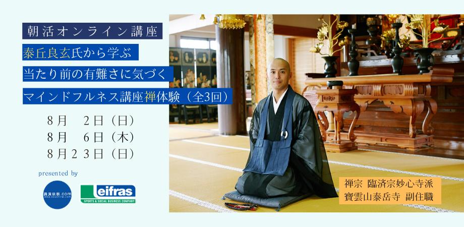 【イベントレポート】泰丘良玄氏から学ぶ「当たり前の有難さ」に気づくマインドフルネス講座禅体験(全3回)