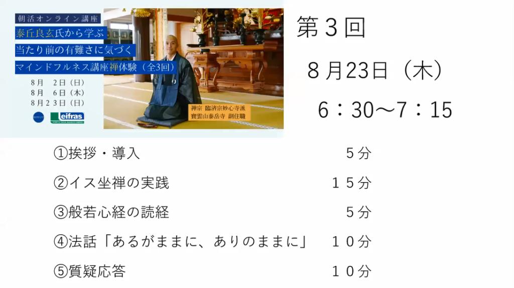 yasuoka03