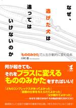 Kawamura_book01.jpg