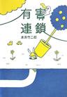 iv42_03_book.jpg