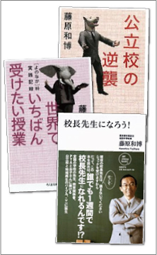 [和田中校長時代の取り組みは多くの著書に詳しい]