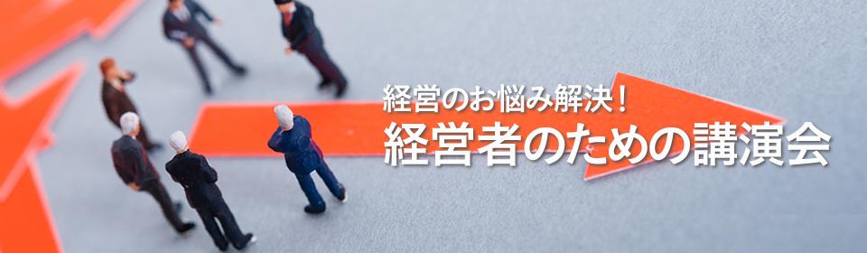 経営のお悩み解決!経営者のための講演会 | 講演依頼.com