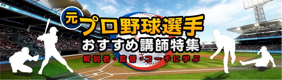 元プロ野球選手おすすめ講師特集~解説者・監督・コーチに学ぶ ...