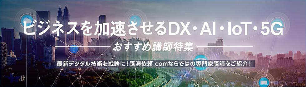 ビジネスに活かすIoT、AI、ビッグデータ | 講演依頼.com