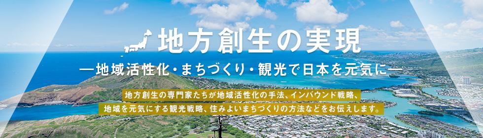 地方創生の実現?日本を元気にする講演会 | 講演依頼.com